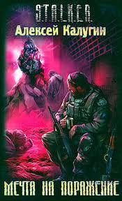 S.T.A.L.K.E.R. 13. Калугин Алексей - Мечта на поражение