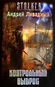 S.T.A.L.K.E.R. 24. Ливадный Андрей - Контрольный выброс