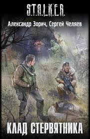 S.T.A.L.K.E.R. 31. Зорич Александр, Челяев Сергей - Клад стервятника