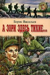 Васильев Борис - А зори здесь тихие...