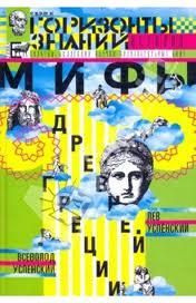Успенский Всеволод, Успенский Лев - Мифы древней Греции. Золотое руно. Двенадцать подвигов Геракла