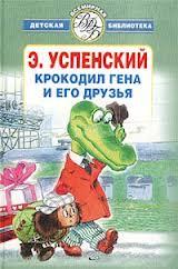 Успенский Эдуард - Крокодил Гена и его друзья