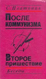 Платонов Сократ - После коммунизма. Книга, не предназначенная для печати