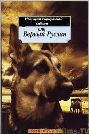 Владимов Георгий - Верный Руслан. История караульной собаки