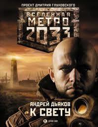 Метро 2033: 04 Дьяков Андрей - К Свету