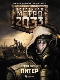 Метро 2033: Врочек Шимун - Питер. Подземный блюз 01. Питер