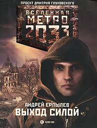 Метро 2033: 05 Ерпылев Андрей - Выход силой