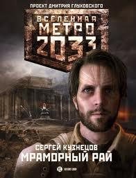 Метро 2033: 06 Кузнецов Сергей - Мраморный рай