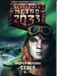 Метро 2033: 08 Буторин Андрей - Север