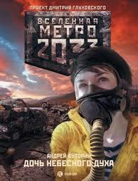 Метро 2033: 32 Буторин Андрей - Север 03. Дочь небесного духа