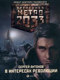 Метро 2033: 09 Антонов Сергей - Темные туннели 02. В интересах революции