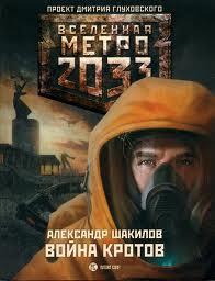 Метро 2033: 10 Шакилов Александр - Война кротов