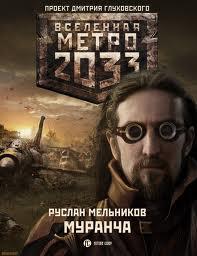 Метро 2033: 11 Мельников Руслан - Муранча