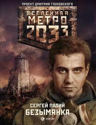 Метро 2033: 12 Палий Сергей - Безымянка