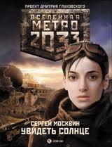 Метро 2033: 13 Москвин Сергей - Увидеть солнце
