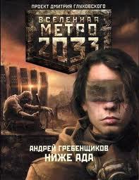 Метро 2033: 14 Гребенщиков Андрей - Ниже ада