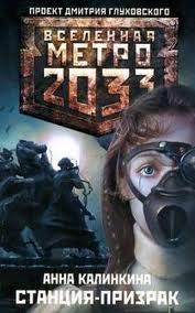 Метро 2033: 15 Калинкина Анна - Станция-призрак