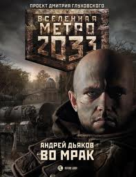Метро 2033: 16 Дьяков Андрей - Во мрак