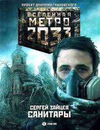 Метро 2033: 17 Зайцев Сергей - Санитары
