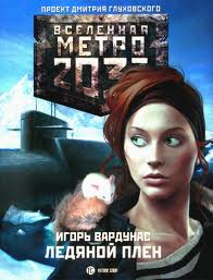 Метро 2033: 19 Вардунас Игорь - Ледяной плен