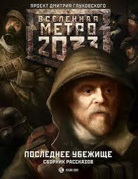 Метро 2033: 21 - Последнее убежище (Сборник)