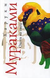 Мураками Харуки – Крыса 3. Охота на овец