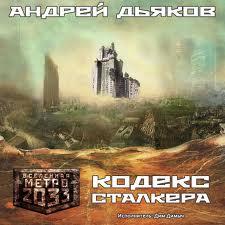 Дьяков Андрей - Кодекс Сталкера (Метро 2033)