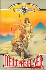 Рони-Старший Жозеф - Дикие времена 02. Пещерный лев