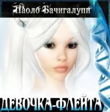 Бачигалупи Паоло - Девочка-флейта