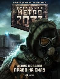 Шабалов Денис - Право на силу 01. Право на силу (Метро 2033)