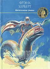 Херберт Фрэнк - Хроники Дюны 01. Дюна