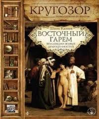 Казиев Шапи - Восточный гарем. Коллекции живых драгоценностей