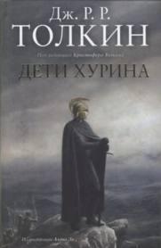 Толкин Джон - Дети Хурина