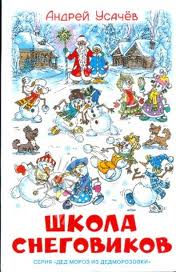 Усачев Андрей - Школа снеговиков