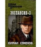 Семенов Юлиан - Об Исаеве-Штирлице 12. Экспансия 3