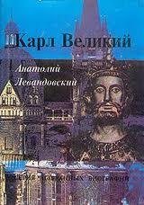 Левандовский Анатолий - Карл Великий. Через империю к Европе