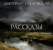 Глуховский Дмитрий - Сборники рассказов