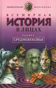 Бутромеев Владимир - Всемирная история в лицах