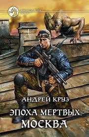 Круз Андрей - Эпоха мёртвых 02. Москва
