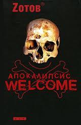 Зотов Георгий - Ад и Рай 05. Апокалипсис Welcome