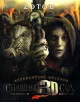 Зотов Георгий - Ад и Рай 06. Апокалипсис Welcome. Страшный Суд 3D