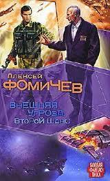 Фомичев Алексей - Форс-мажор 02. Внешняя угроза: второй шанс