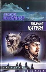 Васильев Владимир - Волчья натура 01. Волчья натура