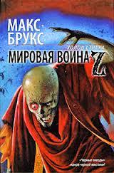 Брукс Макс - Война Миров Z