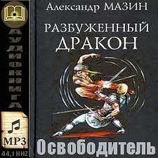 Мазин Александр - Дракон Конга 02. Разбуженный дракон 02. Освободитель