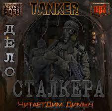 Дьяков Андрей - Дело Сталкера (Метро 2033)