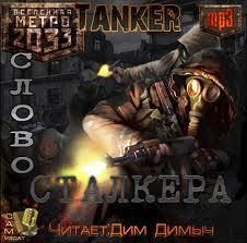 Дьяков Андрей - Слово Сталкера (Метро 2033)