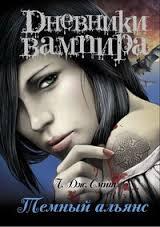 Смит Лиза Джейн - Дневники вампира 04. Темный альянс