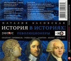 Басовская Наталия - История в историях: Революционеры
