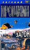 Прошкин Евгений - Загон